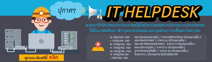 ITHelpdesk