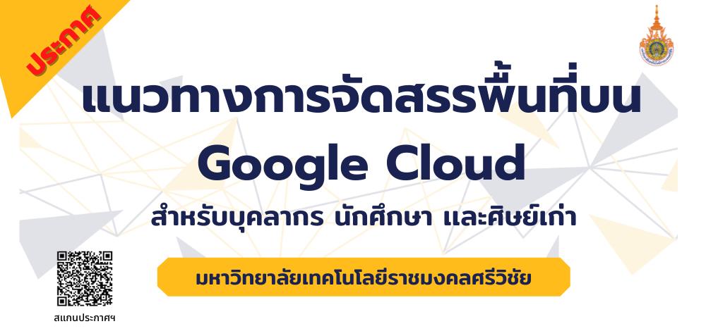 การจัดสรรพื้นที่บน Google Cloud สำหรับบุคลากร นักศึกษาและศิษย์เก่า
